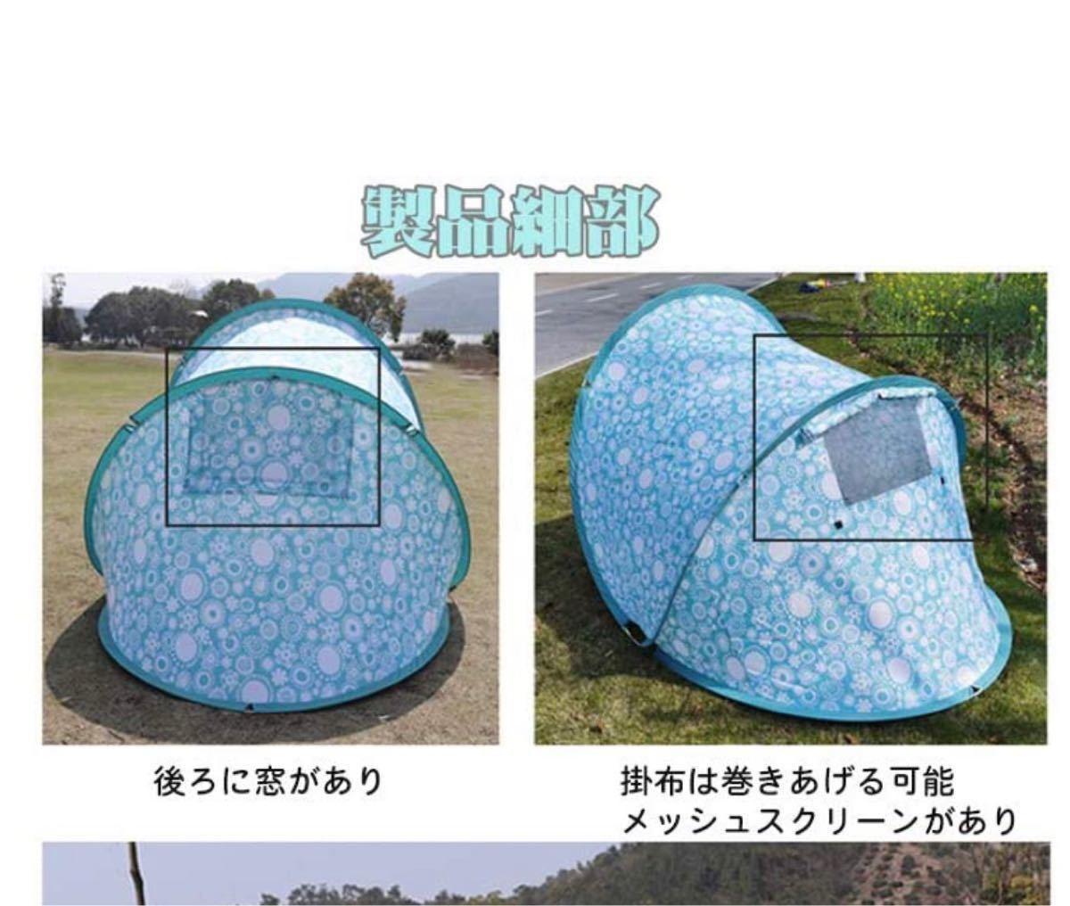 ワンタッチテント UVカット キャンプ用品