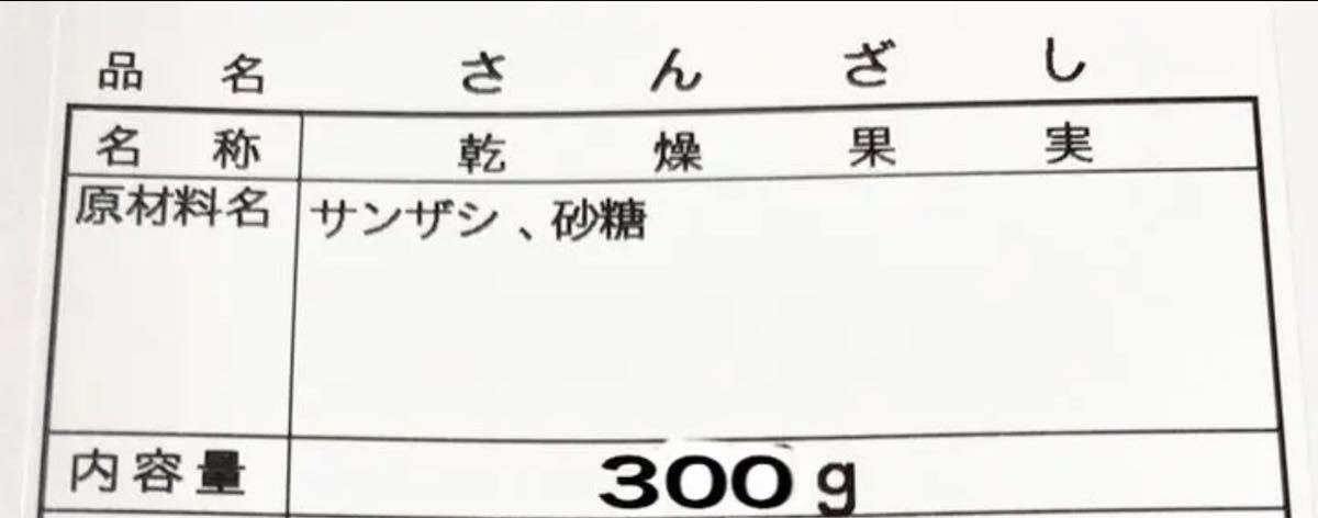 無添加!!ドライサンザシ 300g ドライフルーツ さんざし_画像2