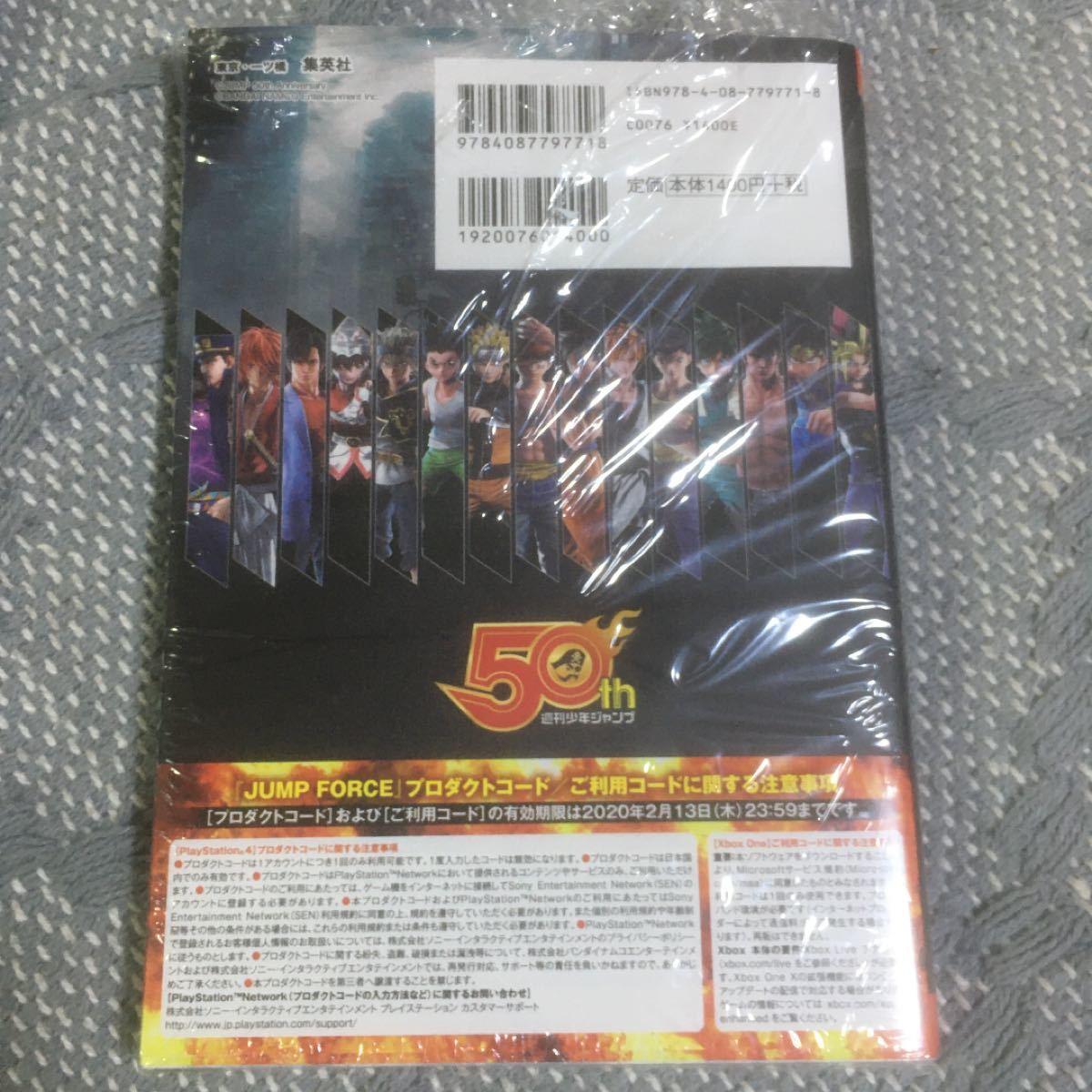 ジャンプヒーローズガイド PlayStation 4/Xbox One両対応版
