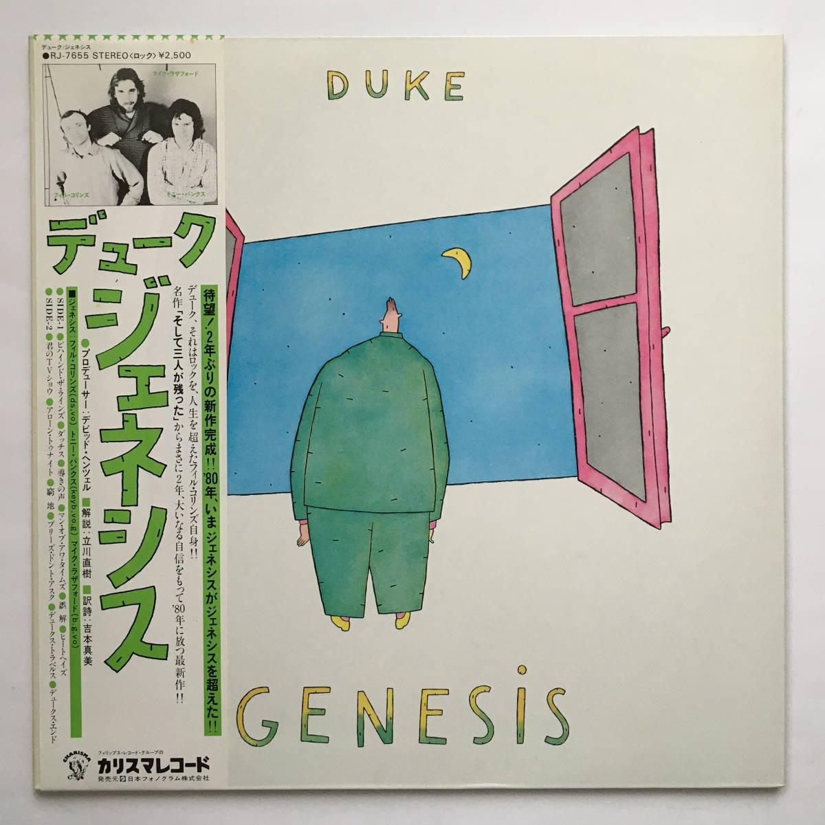 ジェネシス Genesis アルバム3枚「そして3人が残った And Then There Were Three」「デューク Duke」「アバカブ Abacab フィル・コリンズ_画像5