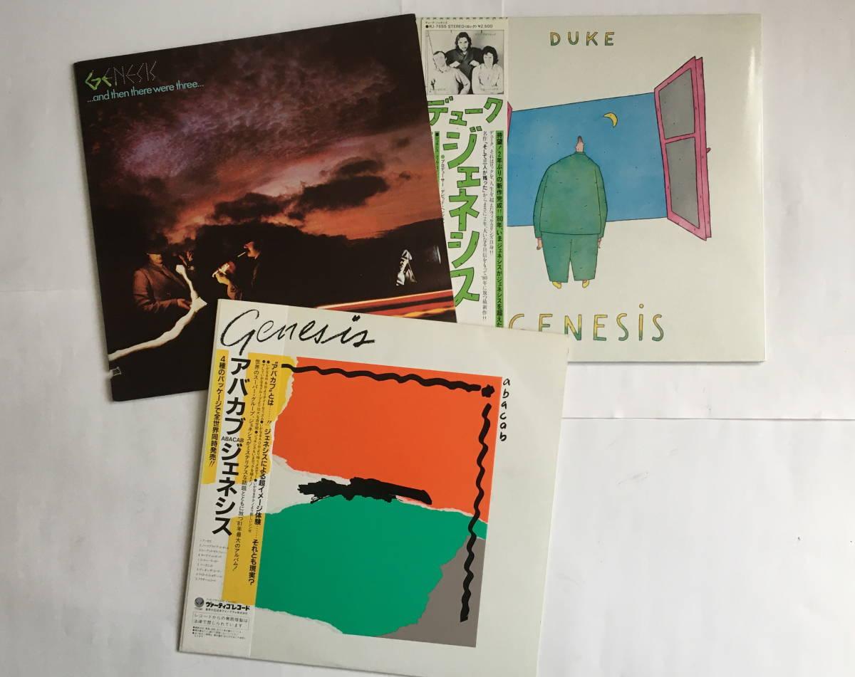 ジェネシス Genesis アルバム3枚「そして3人が残った And Then There Were Three」「デューク Duke」「アバカブ Abacab フィル・コリンズ_画像1