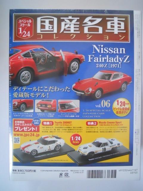 アシェット 国産名車コレクション vol.06 日産 フェアレディZ 240Z_画像2