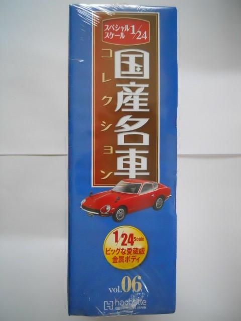 アシェット 国産名車コレクション vol.06 日産 フェアレディZ 240Z_画像3