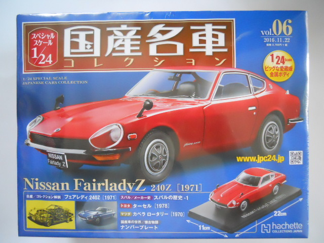 アシェット 国産名車コレクション vol.06 日産 フェアレディZ 240Z_画像1