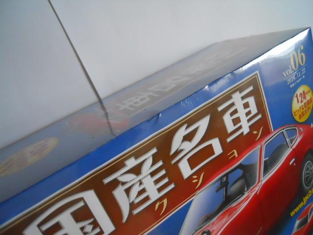 アシェット 国産名車コレクション vol.06 日産 フェアレディZ 240Z_外箱・包装に傷みあり。