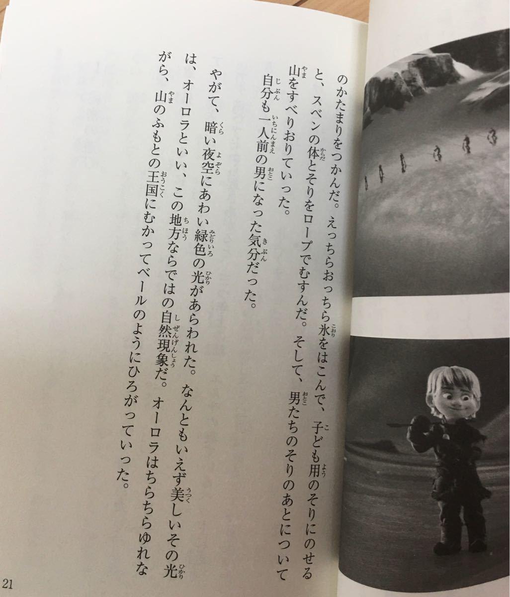 アナと雪の女王 Frozen 3点セット 日本語単行本 豪州DVD ワークブック