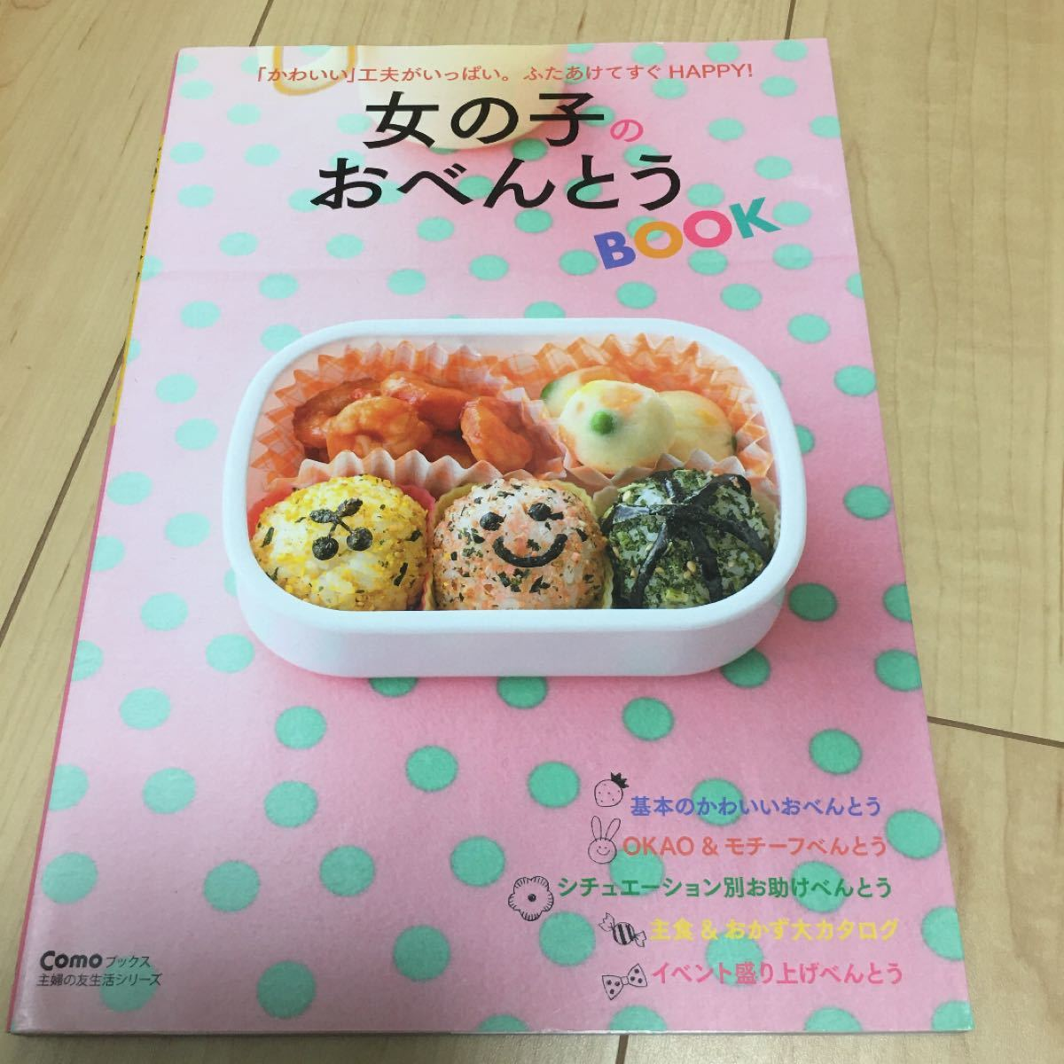 女の子のおべんとうBOOK : ふたあけてすぐHAPPY! お弁当レシピ
