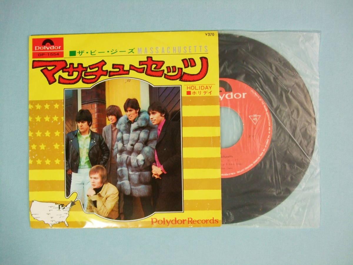 [EP] ビー・ジーズ / マサチューセッツ (1968)