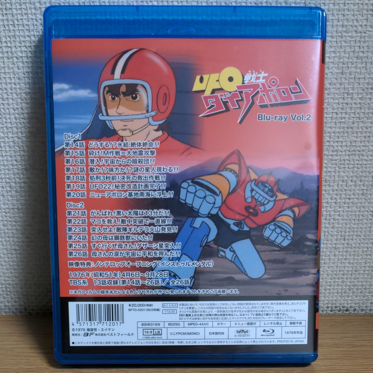 Blu-ray 第70集 UFO戦士ダイアポロン VOL.2完