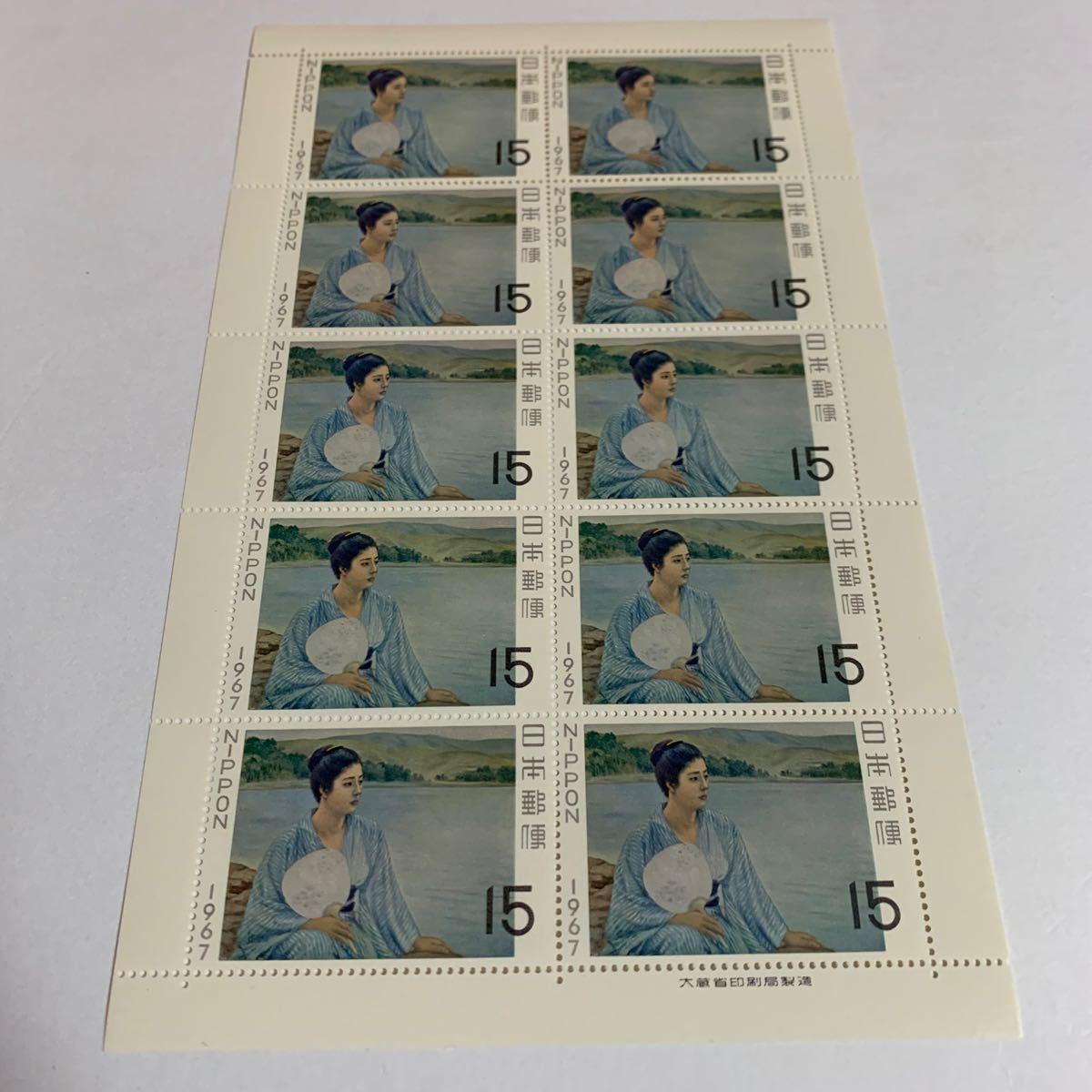切手趣味週間 湖畔   昭和42年 切手 切手シート 日本切手 記念切手