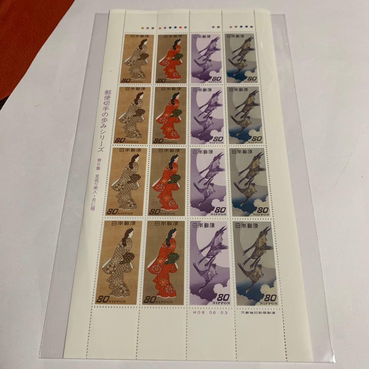 切手趣味週間 見返り美人 月に雁 切手 切手シート  記念切手 昭和 平成