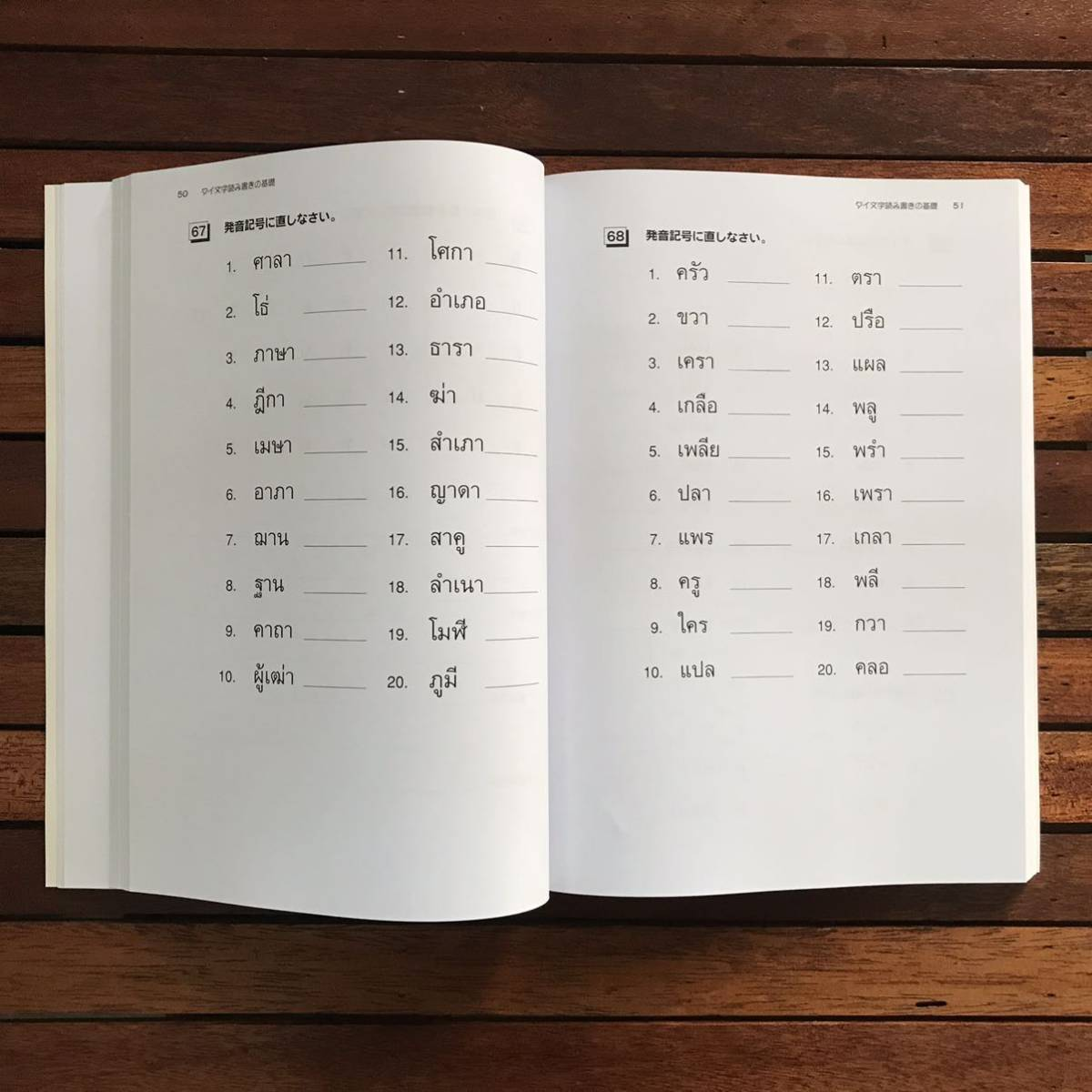 送料無料1円スタート! タイ文字読み書きの基礎+タイ文字練習帳+現地子ども用タイ語学習本4冊 1円スタート!_画像4