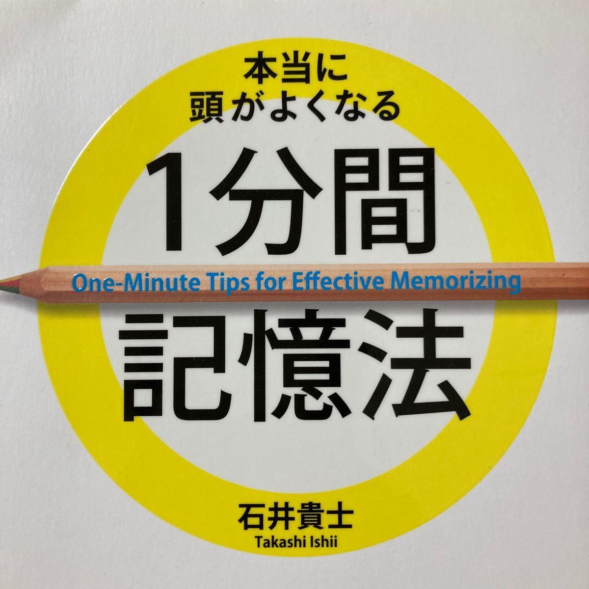 本当に頭がよくなる1分間記憶法   /SBクリエイティブ/石井貴士 (単行本)