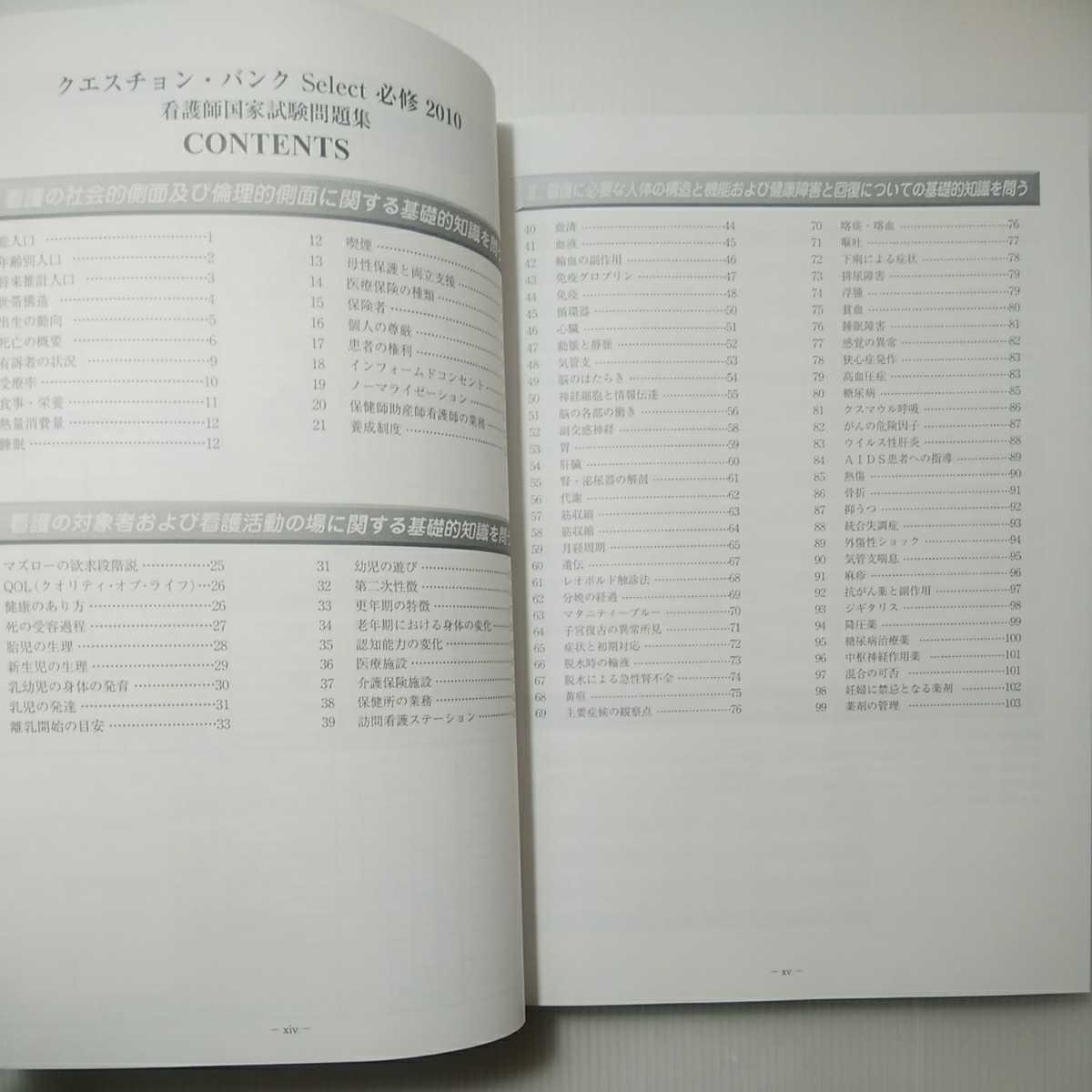 zaa-072♪クエスチョン・バンクSelect必修 2010―看護師国家試験問題集 (日本語) 単行本 2009/7/1 医療情報科学研究所 (著)