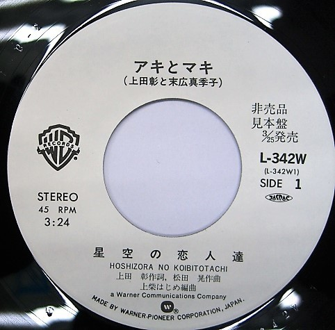 EP) アキとマキ 星空の恋人達/恋のムーディーナイト 見本盤 非売品 白ラベル_画像3