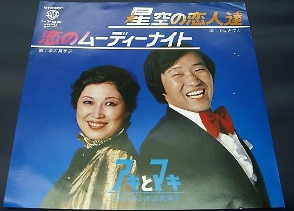 EP) アキとマキ 星空の恋人達/恋のムーディーナイト 見本盤 非売品 白ラベル_画像1