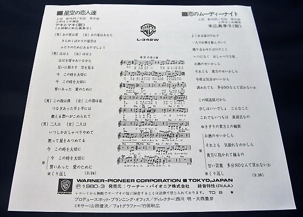 EP) アキとマキ 星空の恋人達/恋のムーディーナイト 見本盤 非売品 白ラベル_画像2