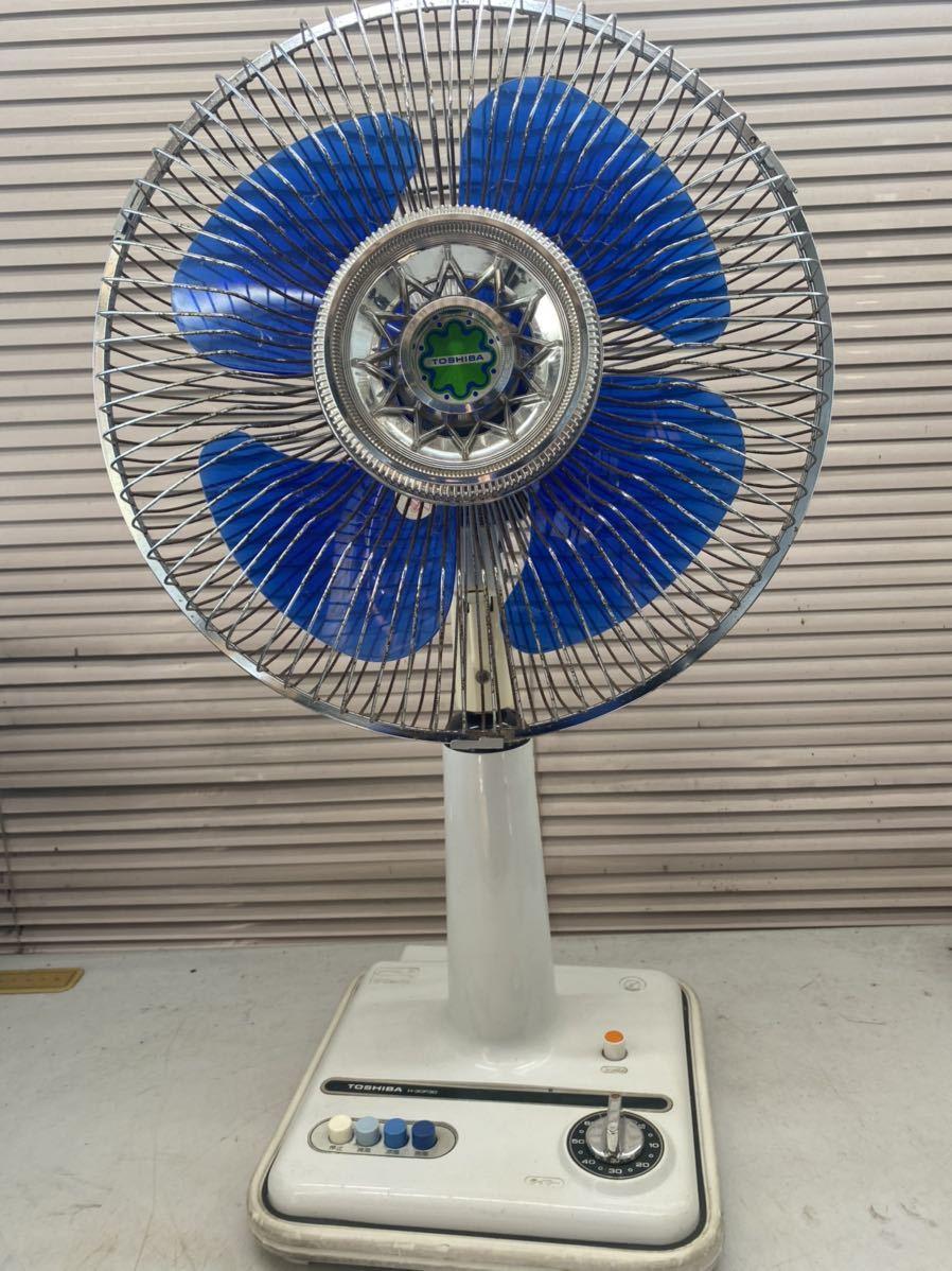 東芝 TOSHIBA 扇風機 H-30P30 昭和 レトロ ポップ 4枚羽根 青色 難あり 動作確認 現状品_画像1