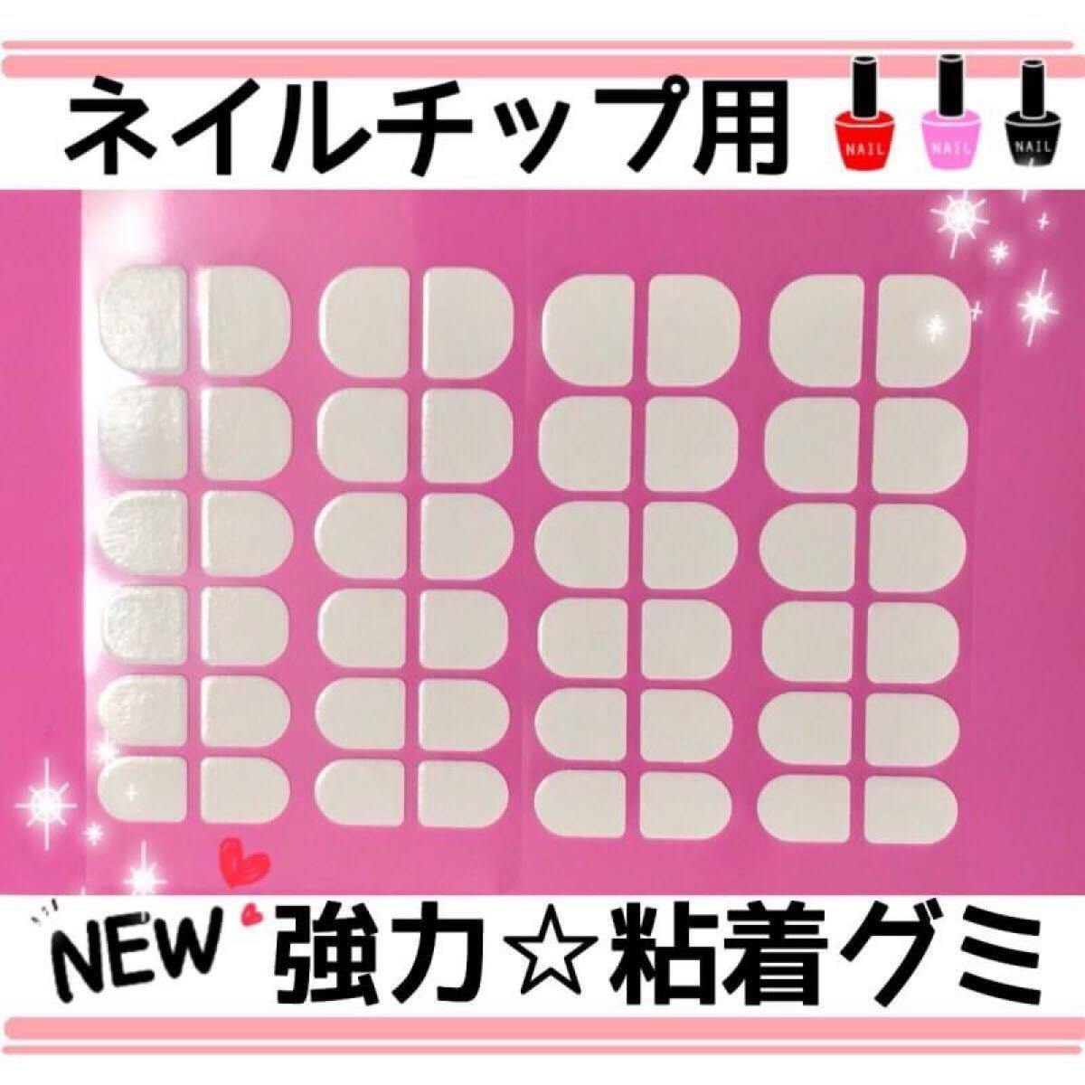 ネイルチップ用 新感覚 粘着グミシール 簡単 付け爪 シール 2枚シート