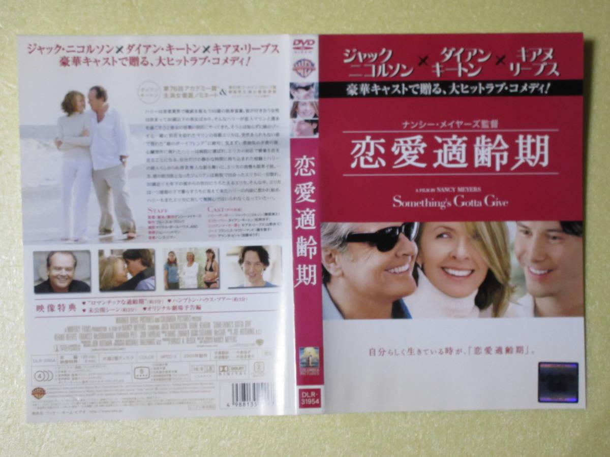 恋愛適齢期(レンタル版)日本語吹替付
