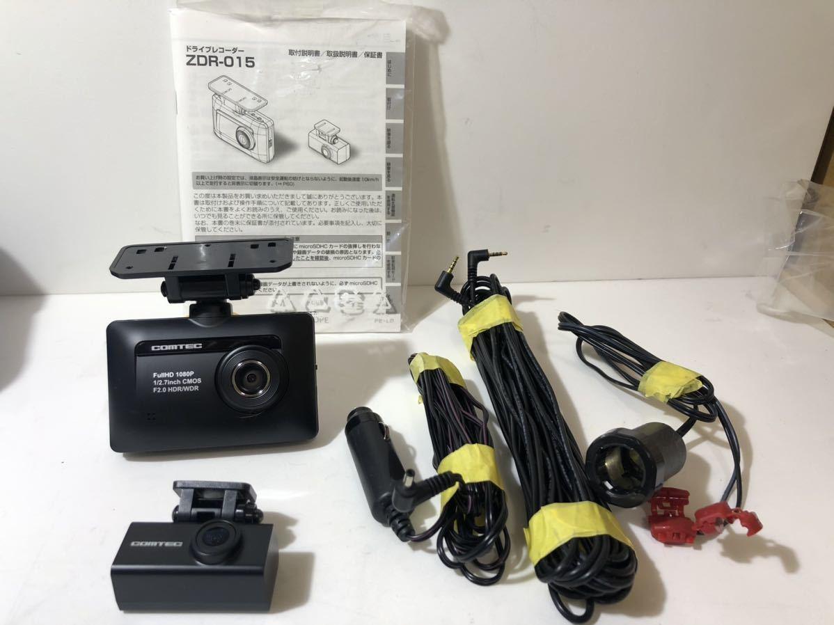 【美品】COMTEC コムテック 前後2カメラ ドライブレコーダー ZDR-015 前後200万画素 Full HD microSD付 夜間画像補正 LED信号対応