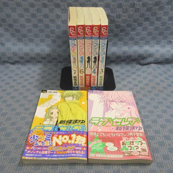 K954●新條まゆ「ラブセレブ」コミック全7巻セット 初版_画像1