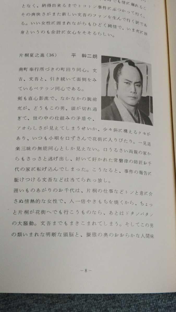 ヤフオク! - 番組宣伝用パンフレット「文吾捕物帳」主演 滝田...
