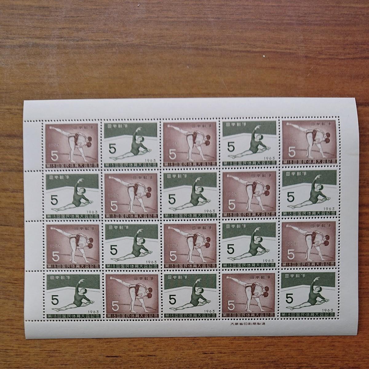 記念切手シート 5円、10円、20円の3種類