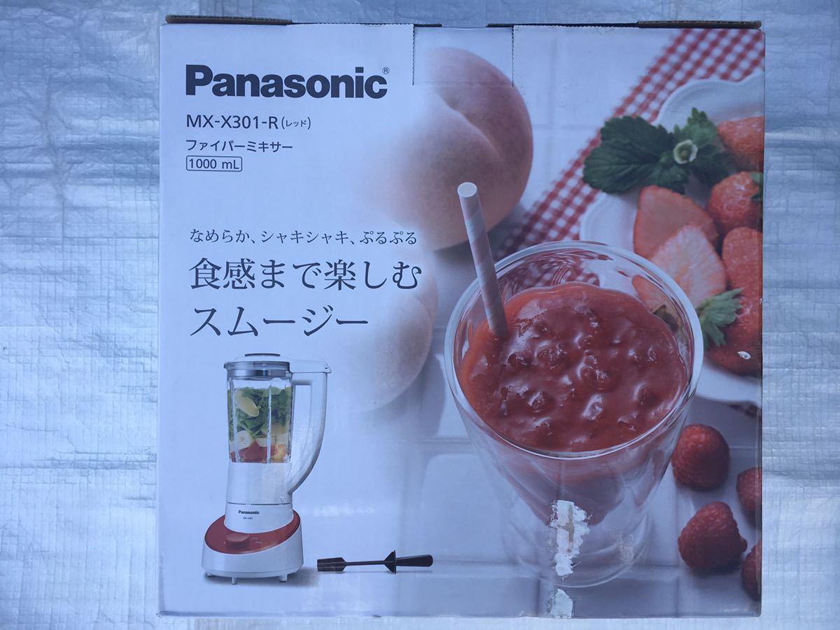パナソニック Panasonic MX-X301-R [ファイバーミキサー レッド]  未使用品 《送料無料》