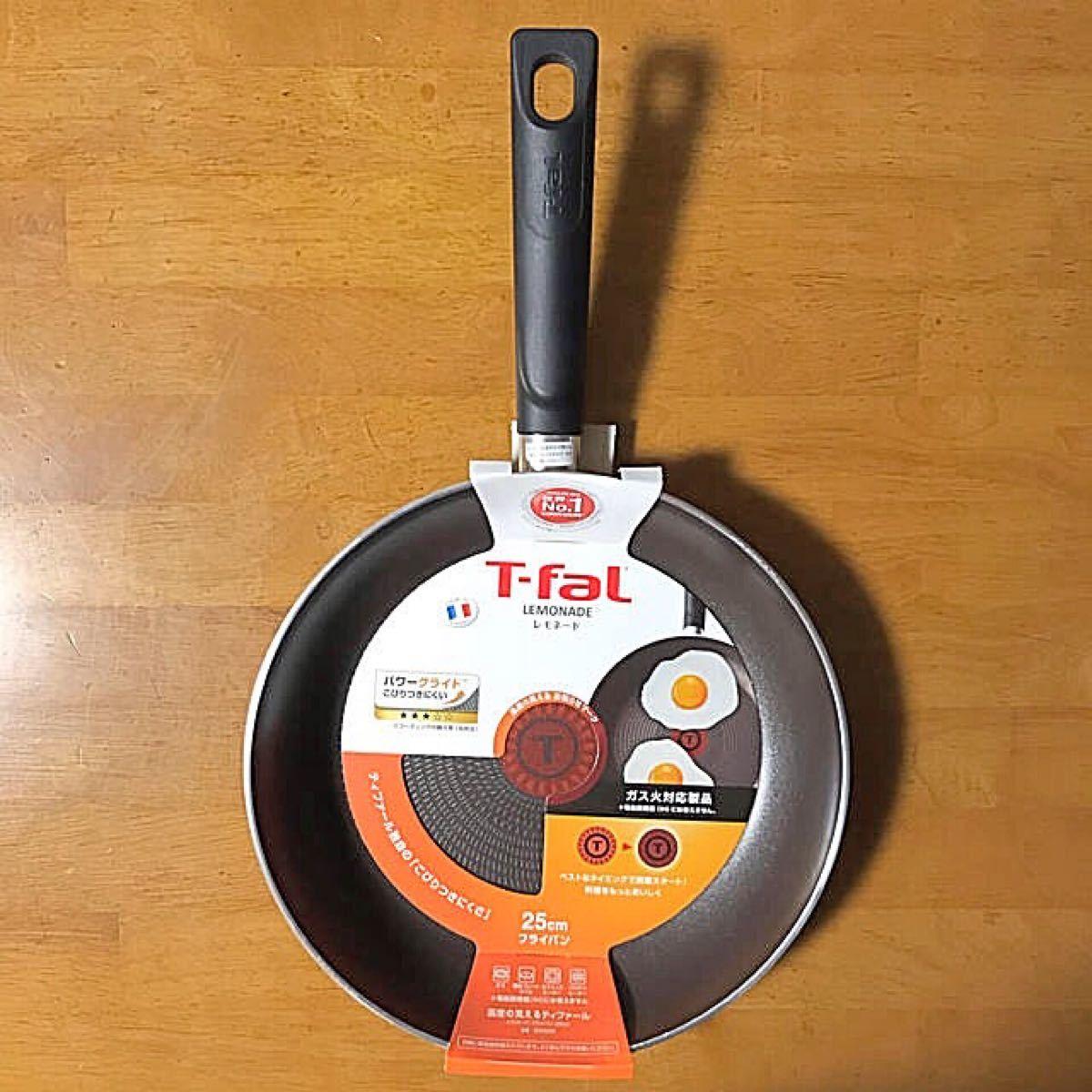 ティファールフライパン レモネード 25cm(ガス火用)