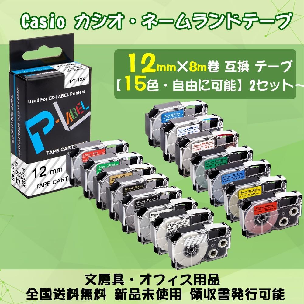CASIO テープカートリッジ カシオ互換 幅12㎜・長8m 2個セット