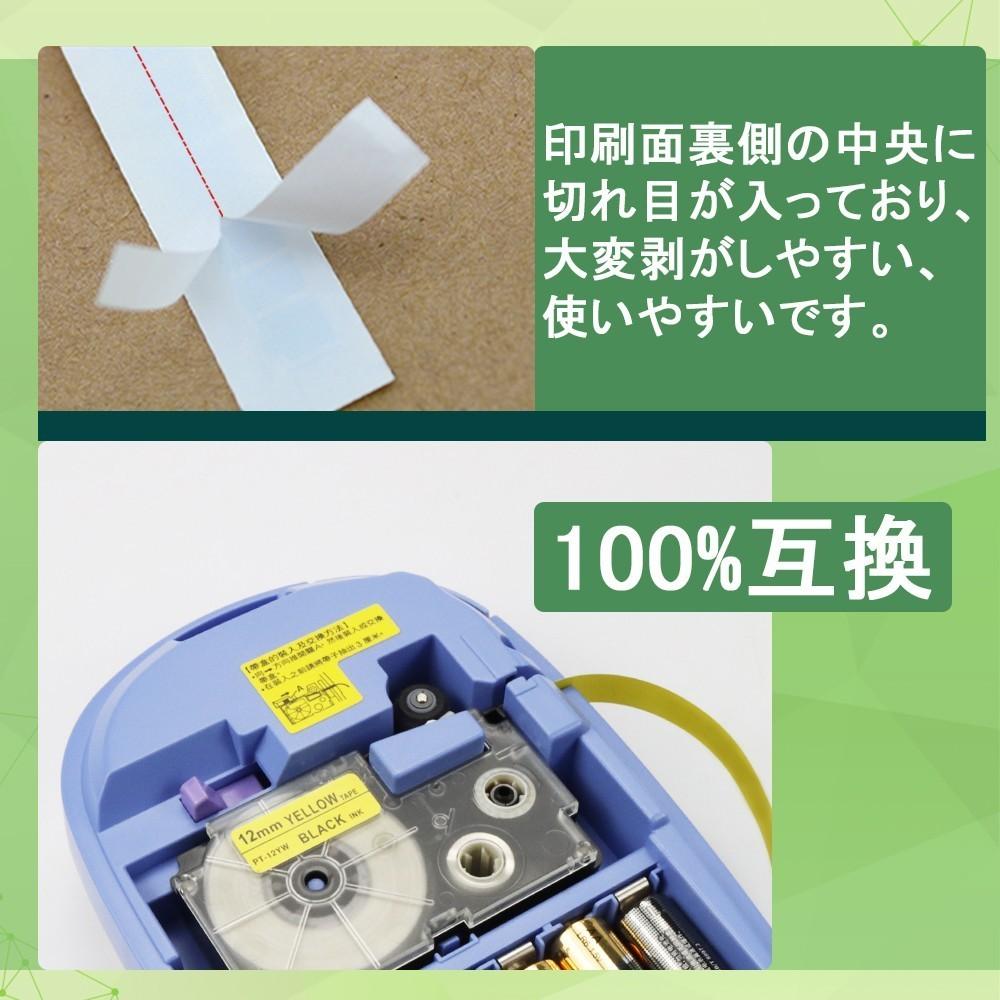 CASIO テープカートリッジ カシオ互換 幅12㎜・長8m 5個セット
