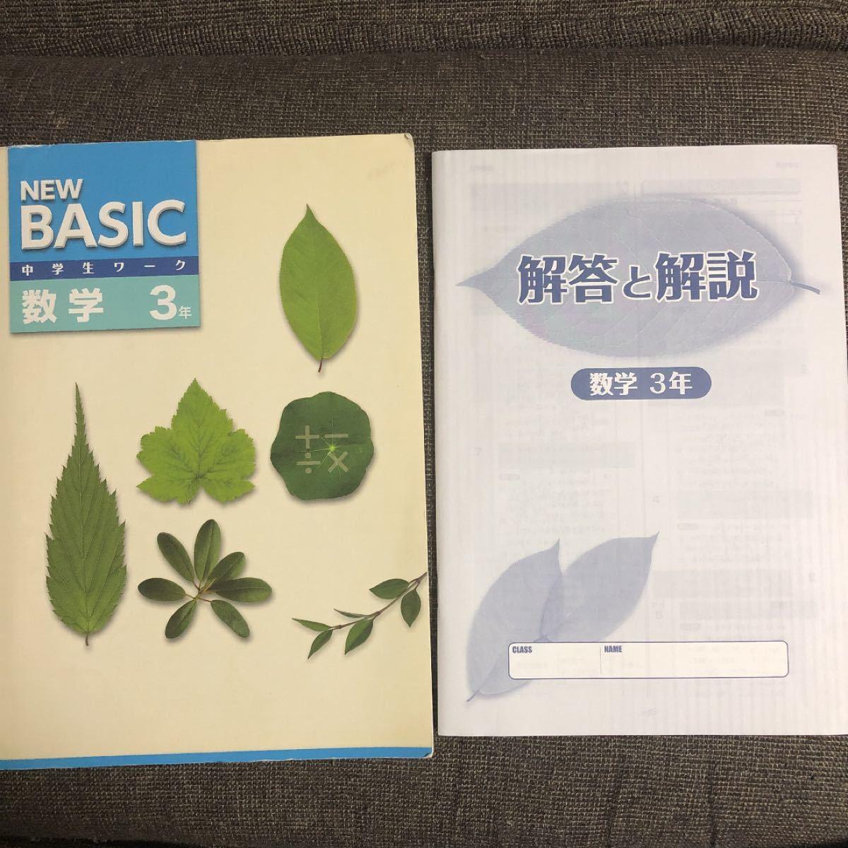 中学3年 数学ワーク NEW BASIC