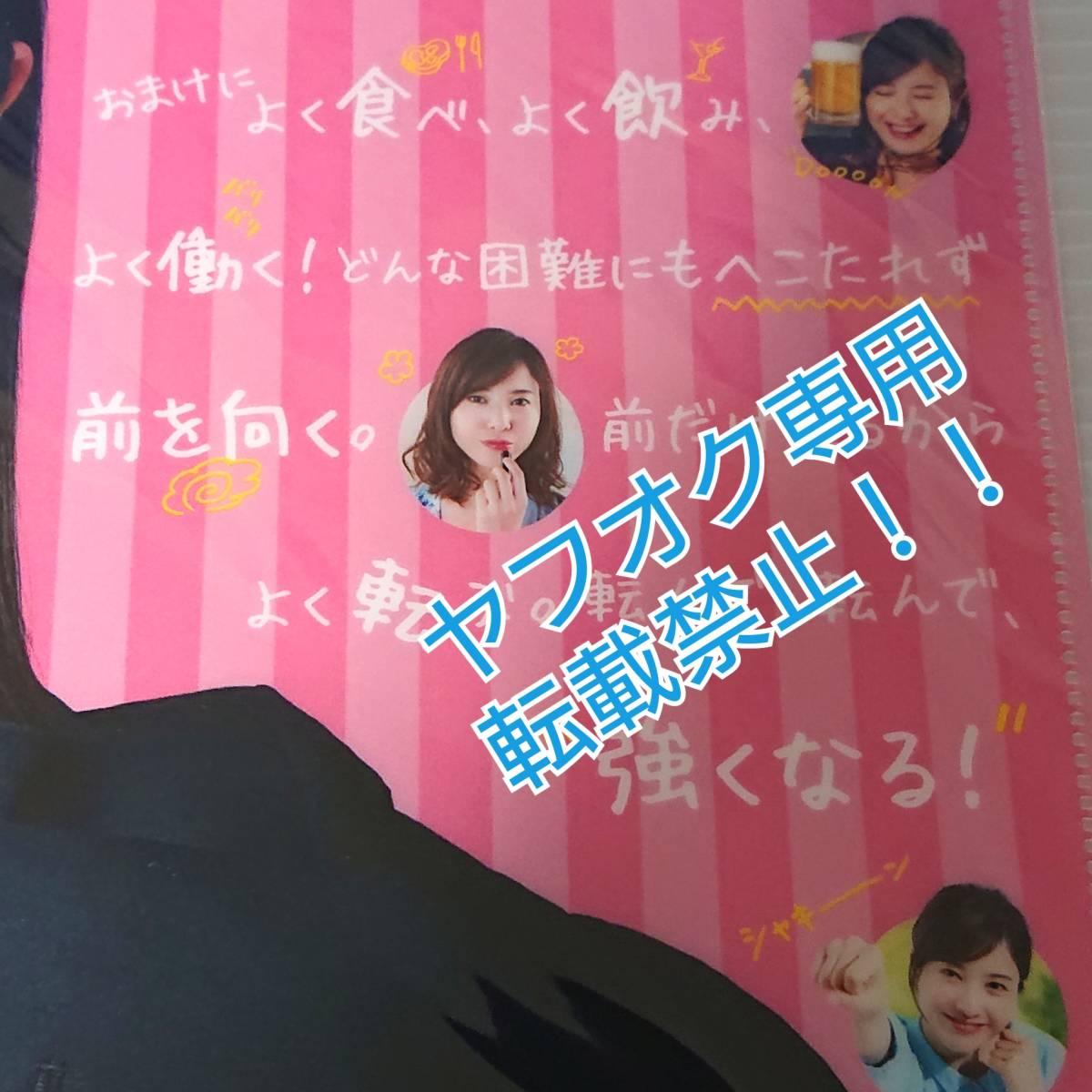 未使用品☆吉高由里子★正義のセ★クリアファイル★ドラマ★日本テレビ_画像3
