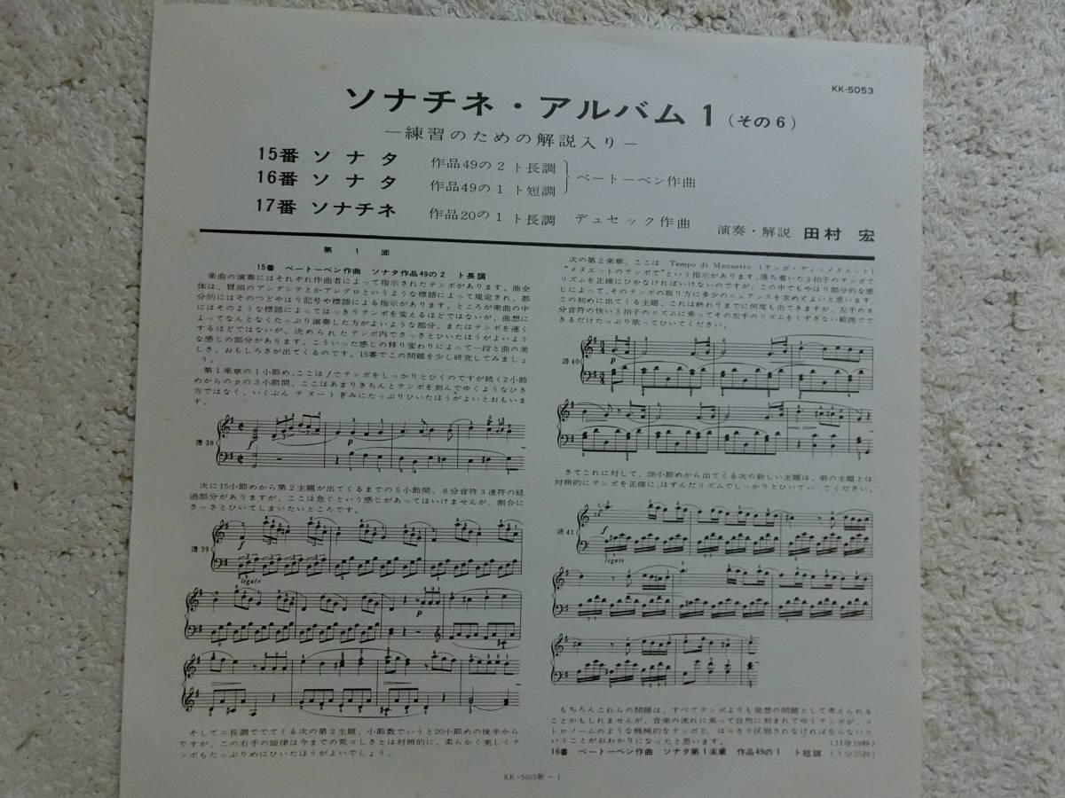 LP盤(25cm) ソナチネ・アルバム -練習のための解説入りー その6 kk-5053_画像2