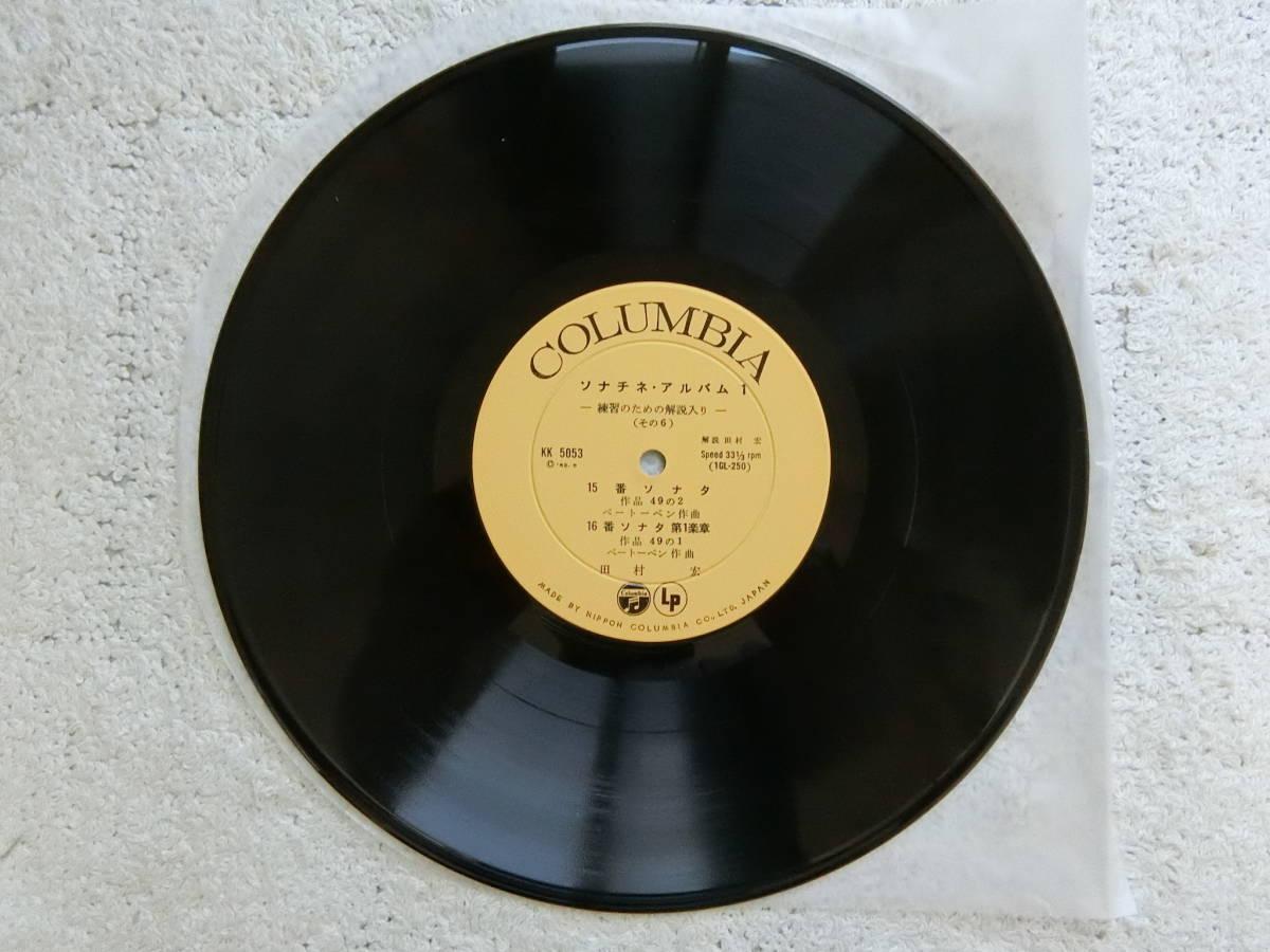 LP盤(25cm) ソナチネ・アルバム -練習のための解説入りー その6 kk-5053_画像3
