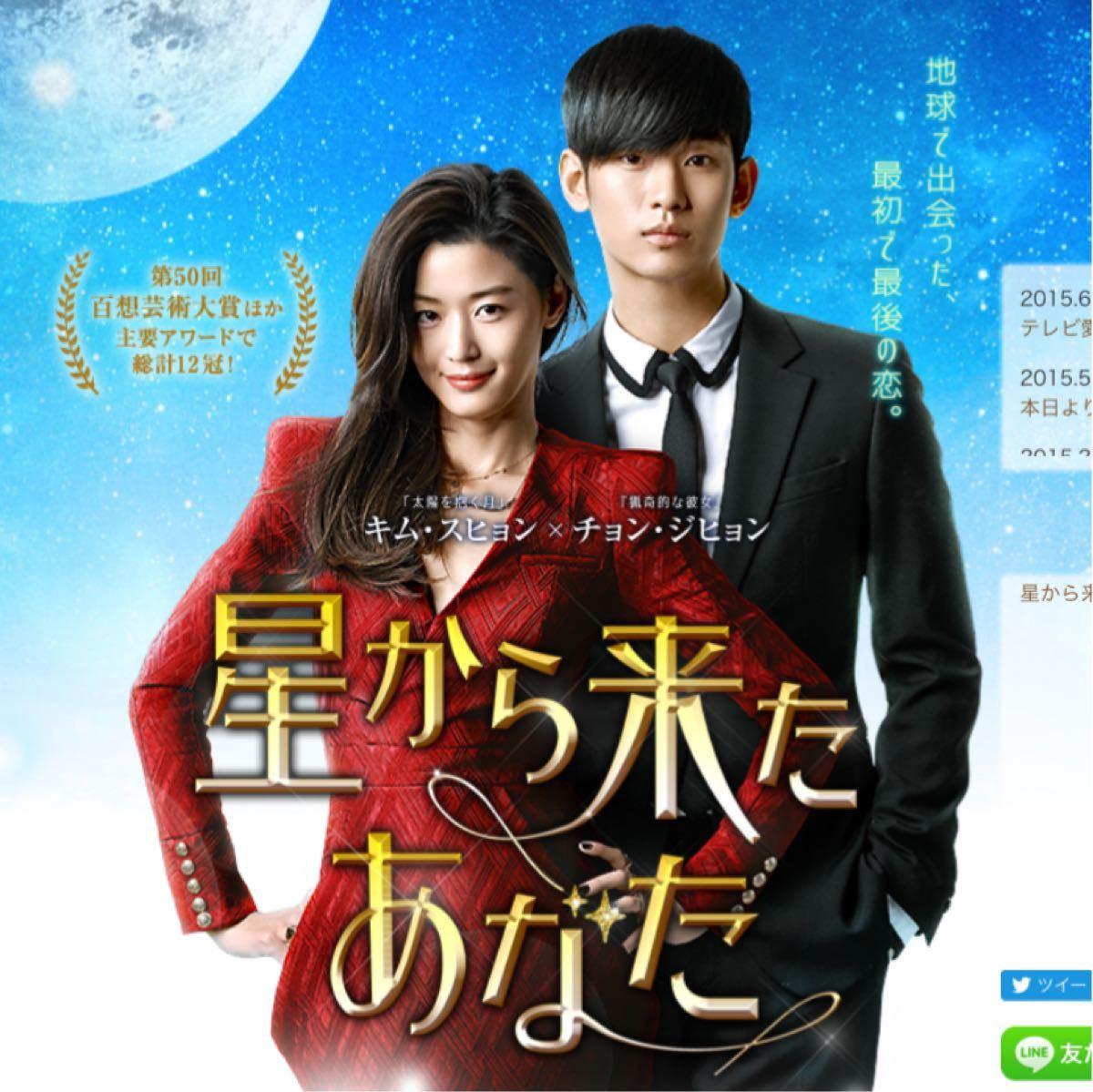 ☆韓国ドラマ☆『星から来たあなた』 Blu-ray  全話 CDケース入