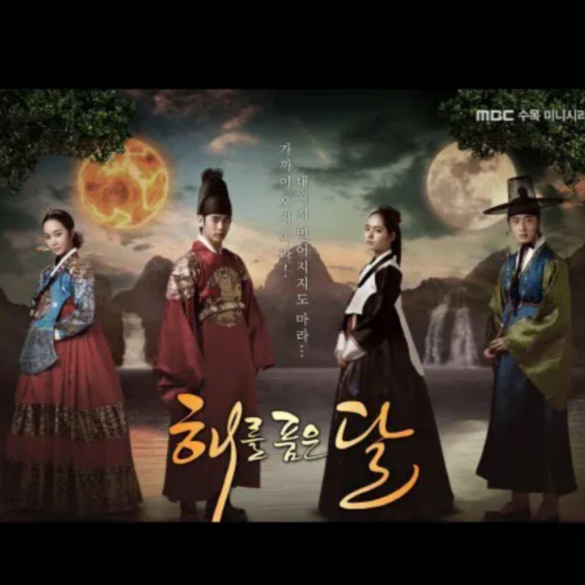 ☆韓国ドラマ☆『太陽を抱く月』 Blu-ray  全話 CDケース入