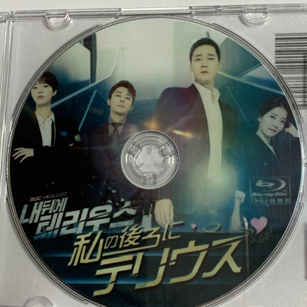 ☆韓国ドラマ☆『私の後ろにテリウス』 Blu-ray  全話 CDケース入