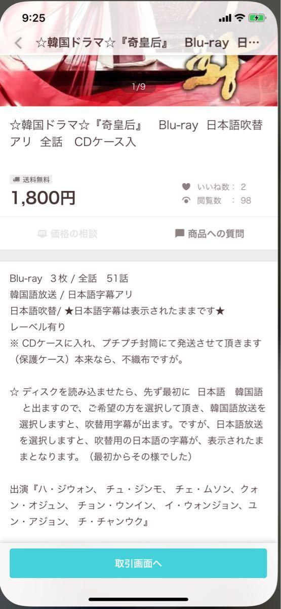 ☆韓国ドラマ☆『奇皇后』Blu-ray  日本語吹替アリ 全話 CDケース入