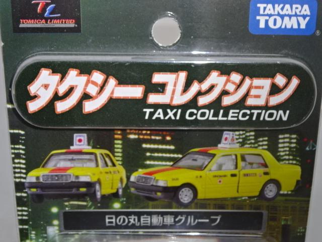 35EY●未開封 タカラ トミカリミテッド タクシーコレクション 日の丸自動車グループ TAKARA TOMY_画像5