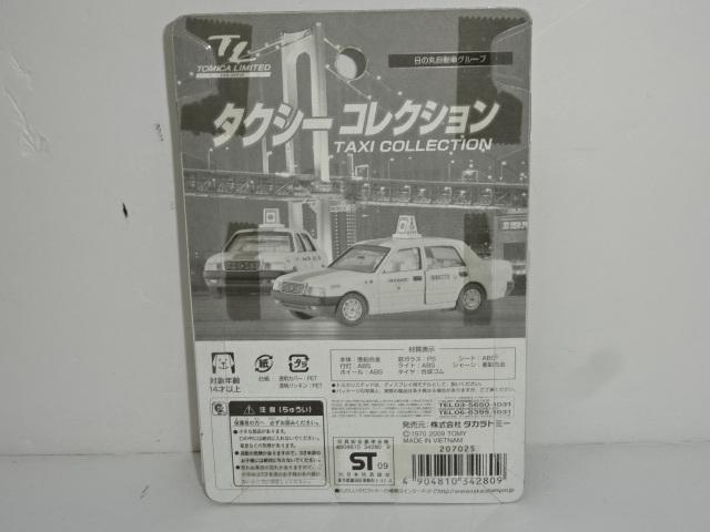 35EY●未開封 タカラ トミカリミテッド タクシーコレクション 日の丸自動車グループ TAKARA TOMY_画像2