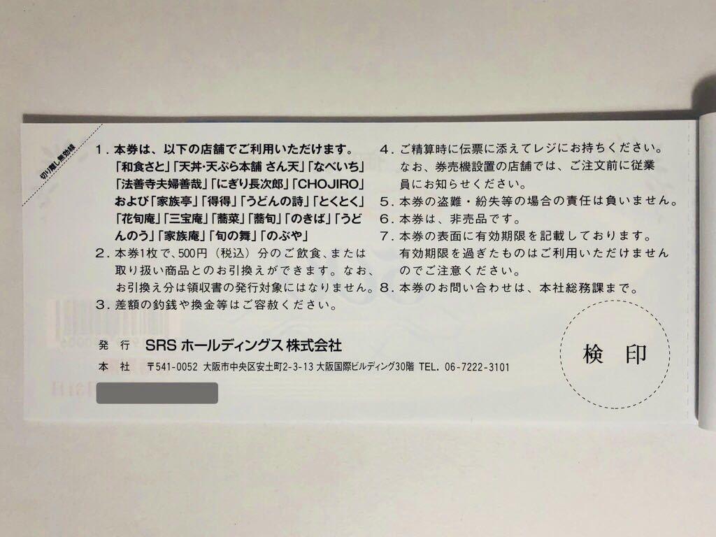 ★送料無料 匿名配送★SRSホールディングス株主優待券12000円分_画像2