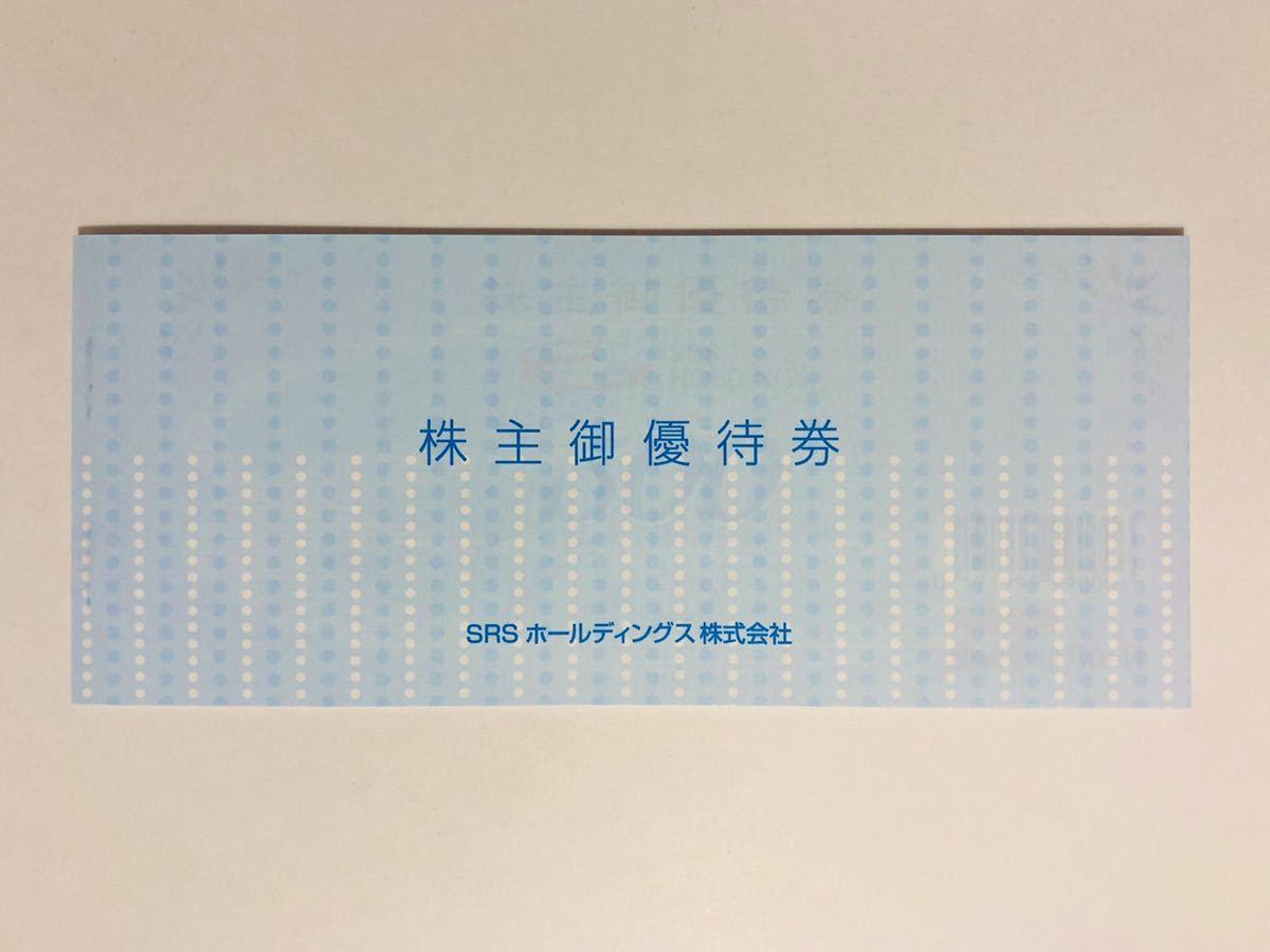★送料無料 匿名配送★SRSホールディングス株主優待券12000円分_画像3