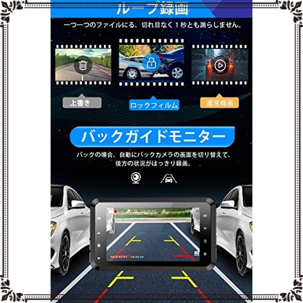 ◇◆新品◆◇色ブラック 【2020最新版 32GB SDカード付き】 ドライブレコーダー 前後カメラ 赤外線暗視ライト 1296P_画像7