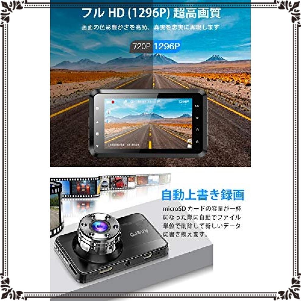 ◇◆新品◆◇色ブラック 【2020最新版 32GB SDカード付き】 ドライブレコーダー 前後カメラ 赤外線暗視ライト 1296P_画像6