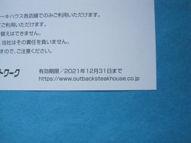 ■【即決有】■アウトバックステーキ★オーエムツーネットワーク株主優待券★3000円分♪■■_画像2