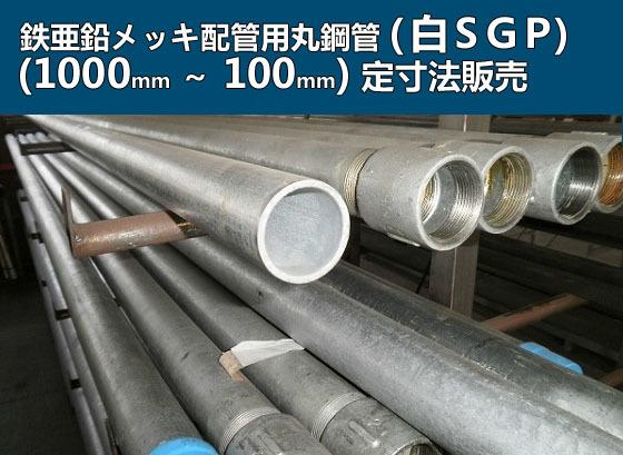 鉄亜鉛メッキ配管用丸鋼管(白SGP) 各形状・(1000~100mm)各定寸長さでの販売F21_画像1