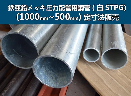 鉄亜鉛メッキ圧力配管用鋼菅(白STGP) 各品形状の(1000~100mm)各定寸長での販売F21_画像1