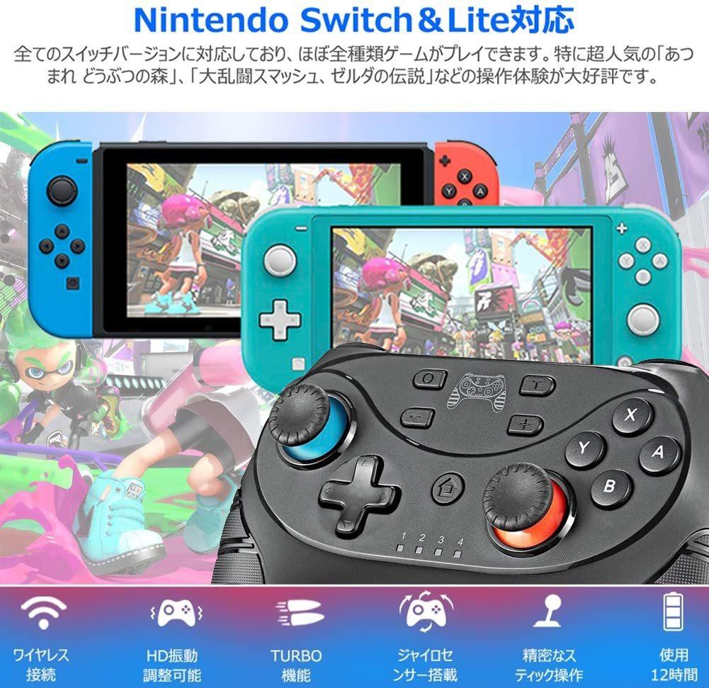 2020最新版 Switch コントローラー Xunbida スイッチ プロコン 無線 Bluetooth接続 6軸ジャイロセンサー搭載 HD振動 TURBO連射 A167
